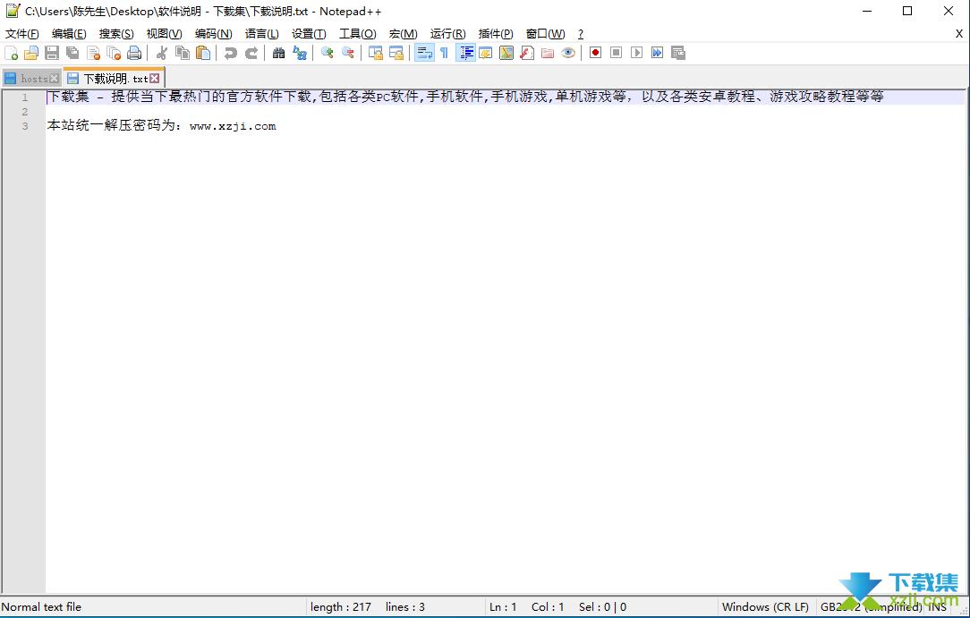 notepad++效果图2
