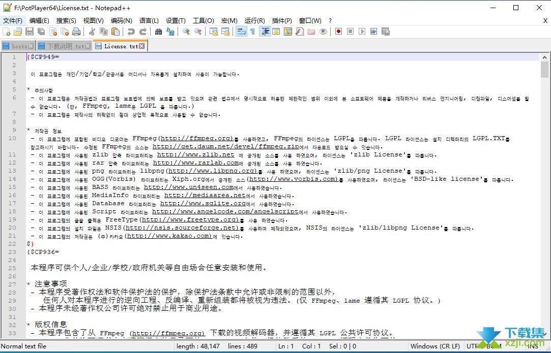 notepad++效果图3