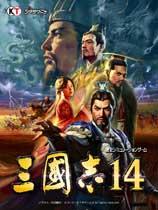 《三国志14》免安装中文版