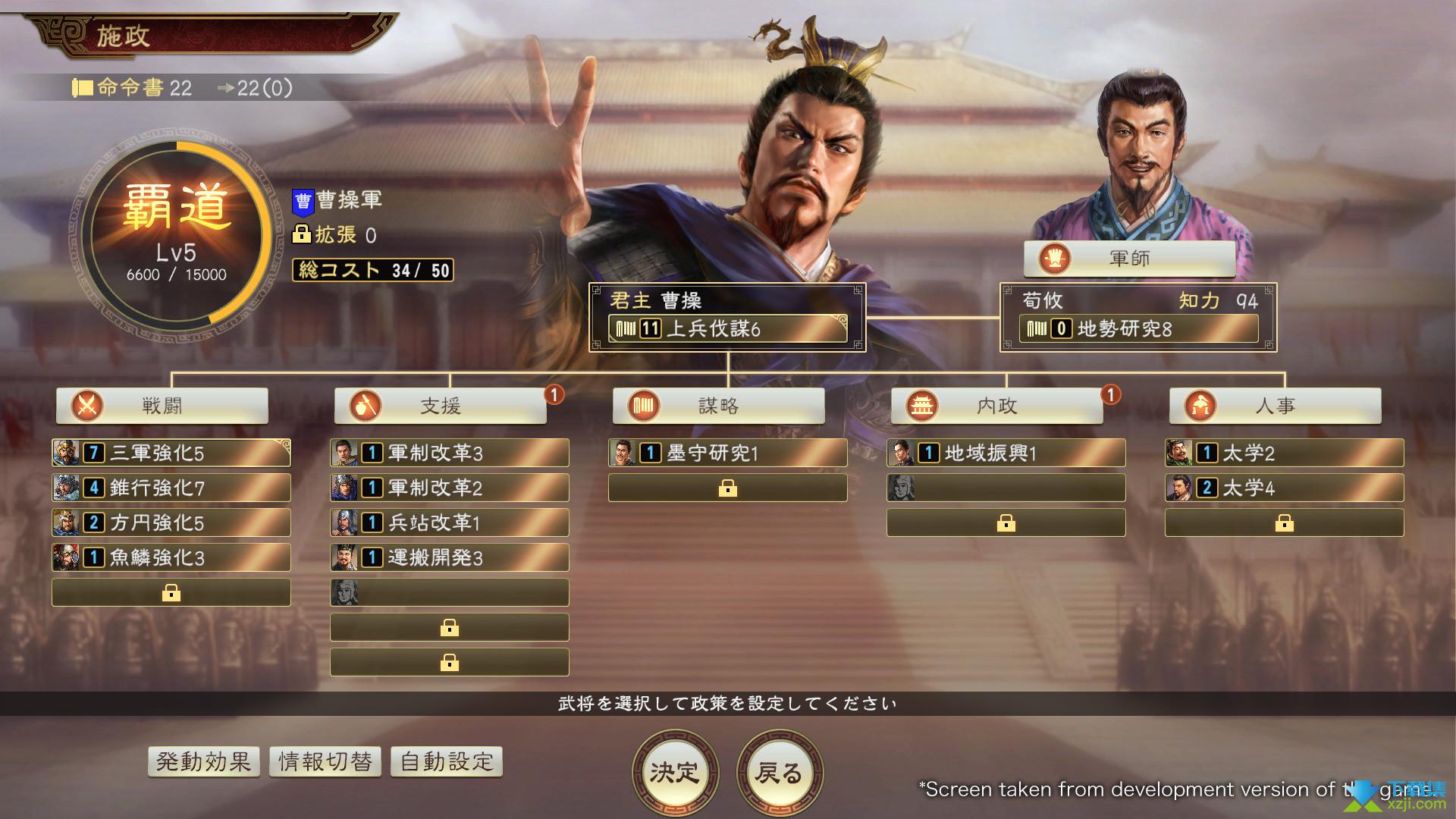 三国志14游戏效果图1