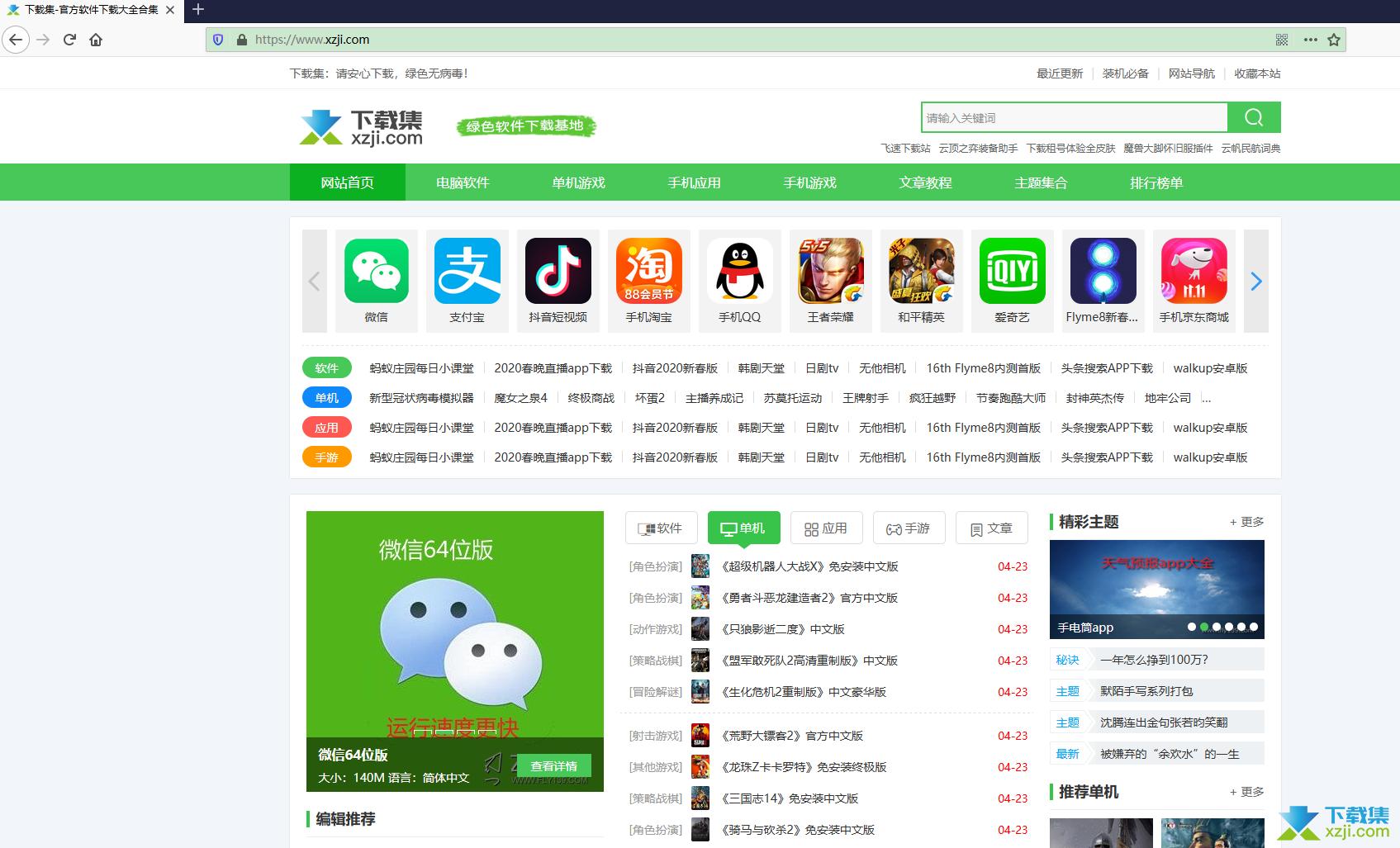 火狐浏览器界面1