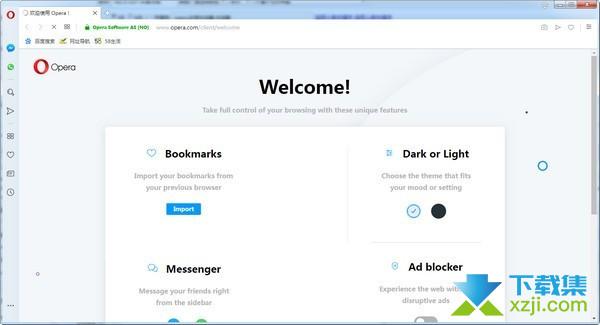 Opera浏览器界面