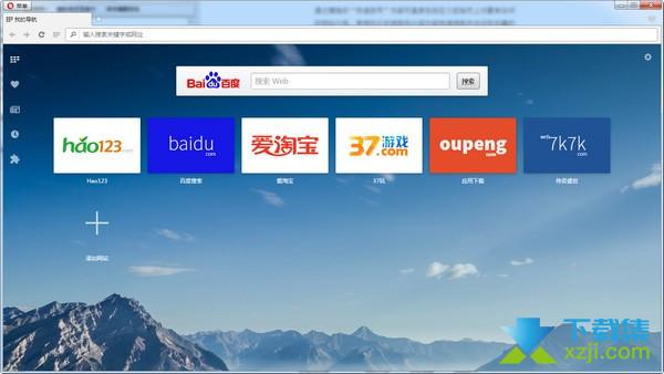 Opera浏览器界面1