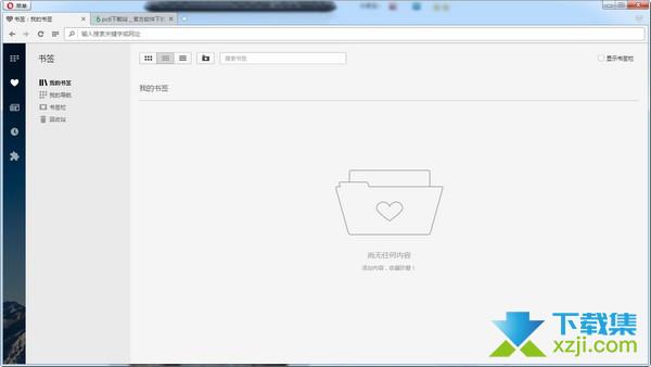 Opera浏览器界面2