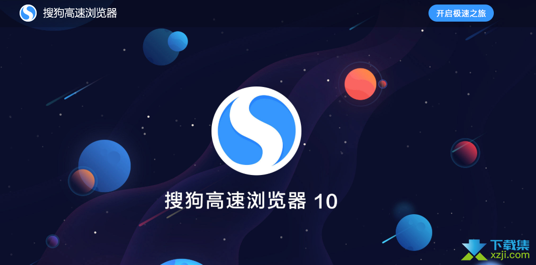 搜狗高速浏览器界面10