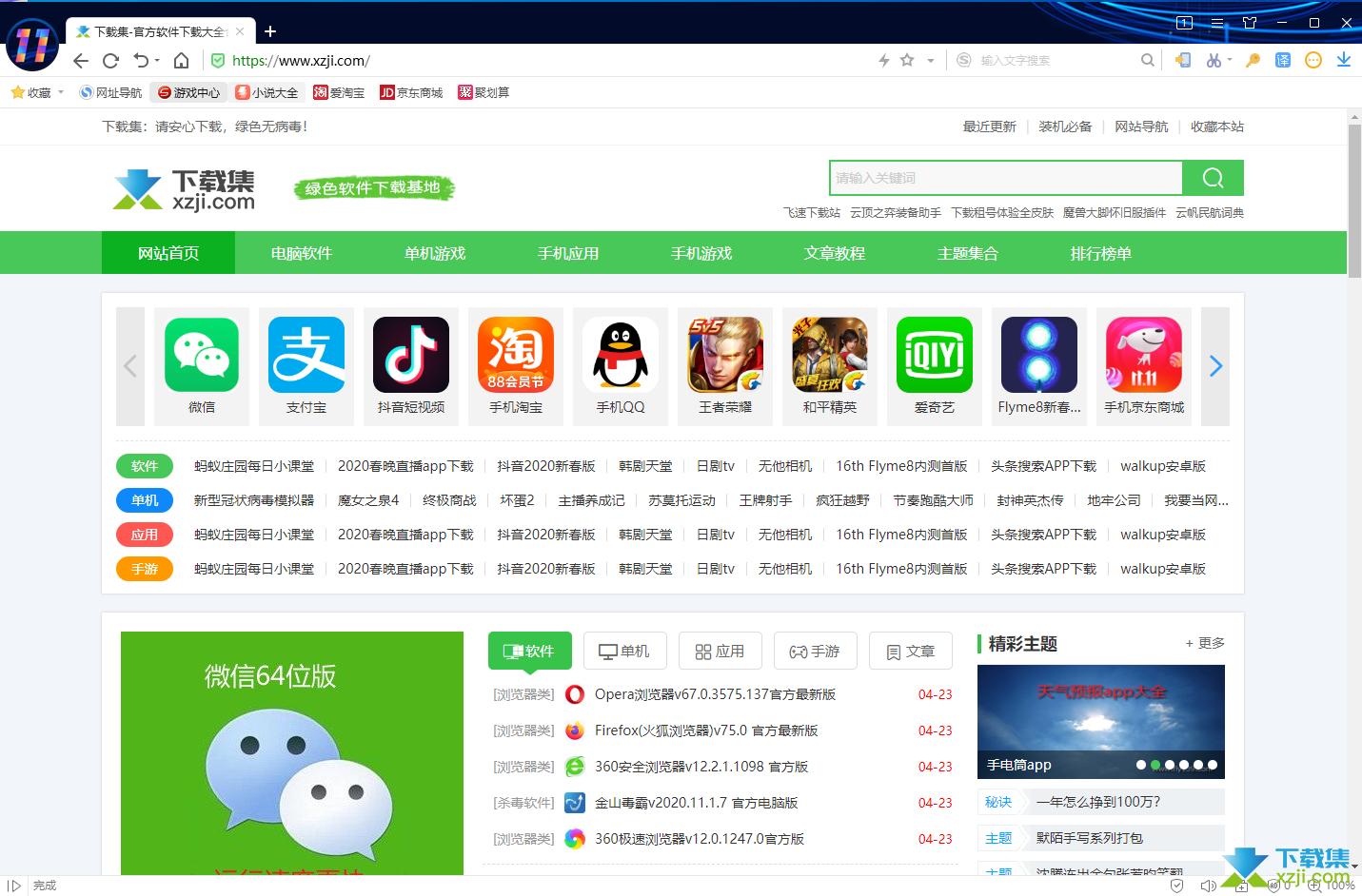 搜狗高速浏览器界面11