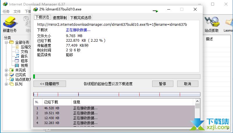 IDM下载器下载界面