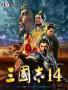 三国志14破解版下载-《三国志14》免安装中文版