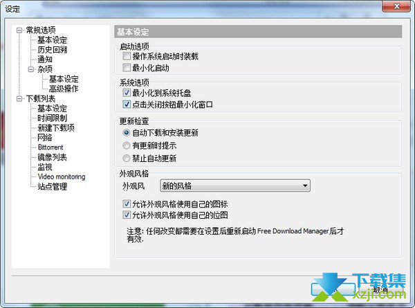 Free Download Manager界面1