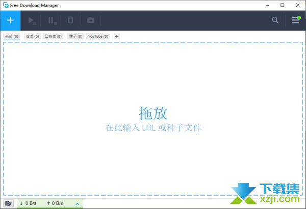 Free Download Manager界面
