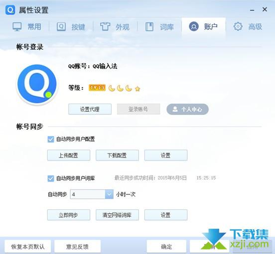 QQ拼音输入法界面4