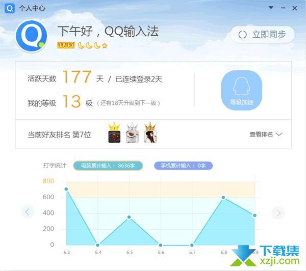 QQ拼音输入法界面2