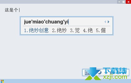 QQ拼音输入法界面
