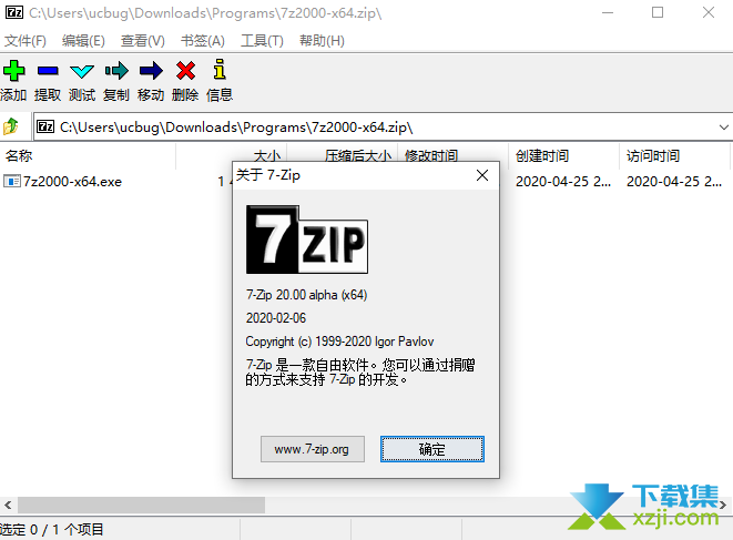 7-Zip压缩软件版本界面