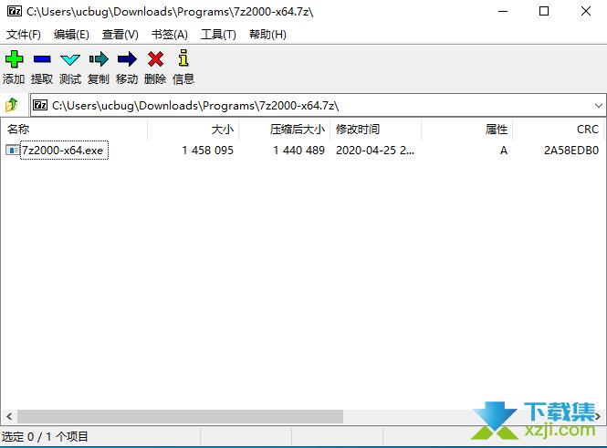 7-Zip压缩软件界面