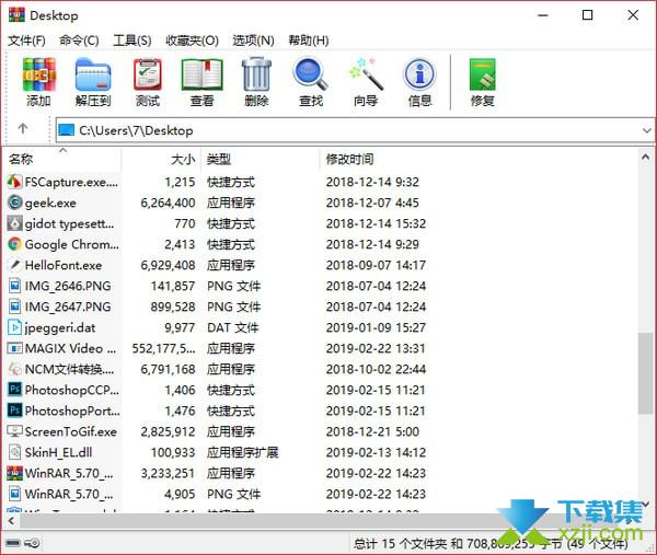 WinRAR压缩软件界面