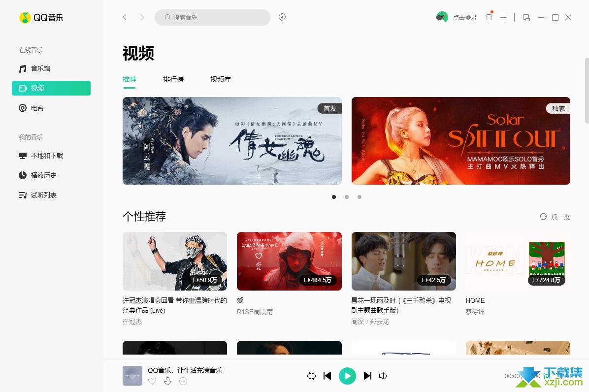 QQ音乐播放器视频界面