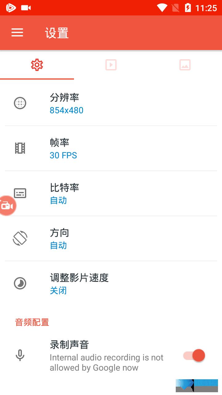 AZ Screen Recorder Premium录制界面
