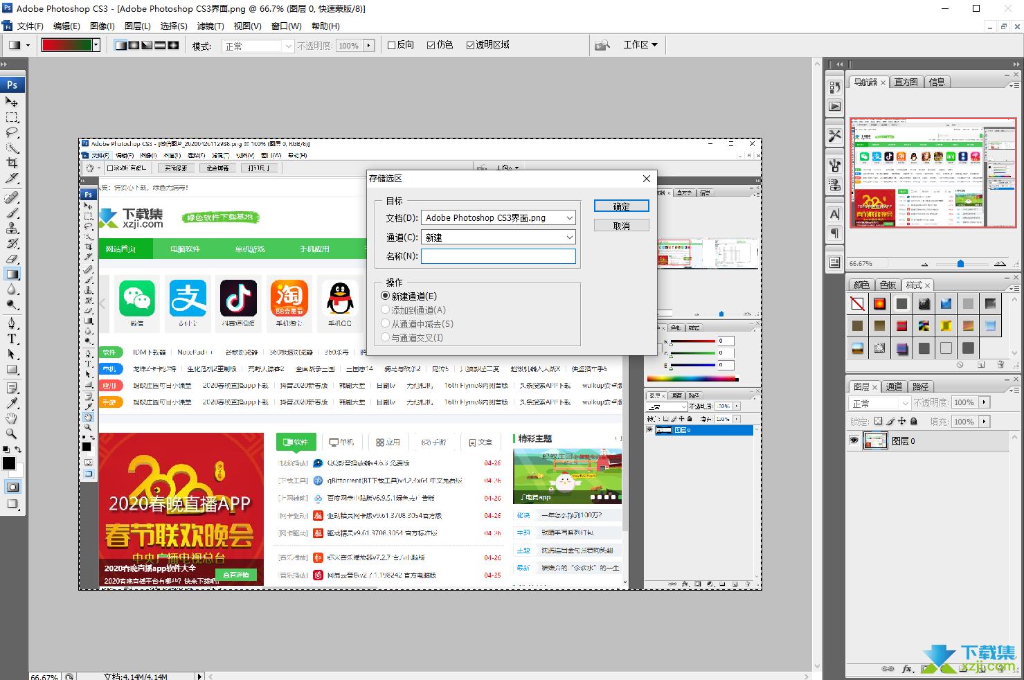 Adobe Photoshop CS3界面1