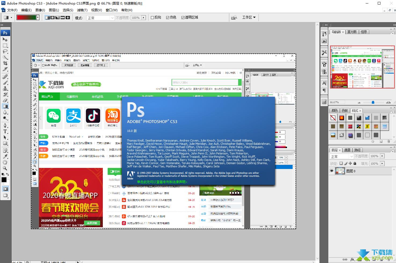 Adobe Photoshop CS3界面2