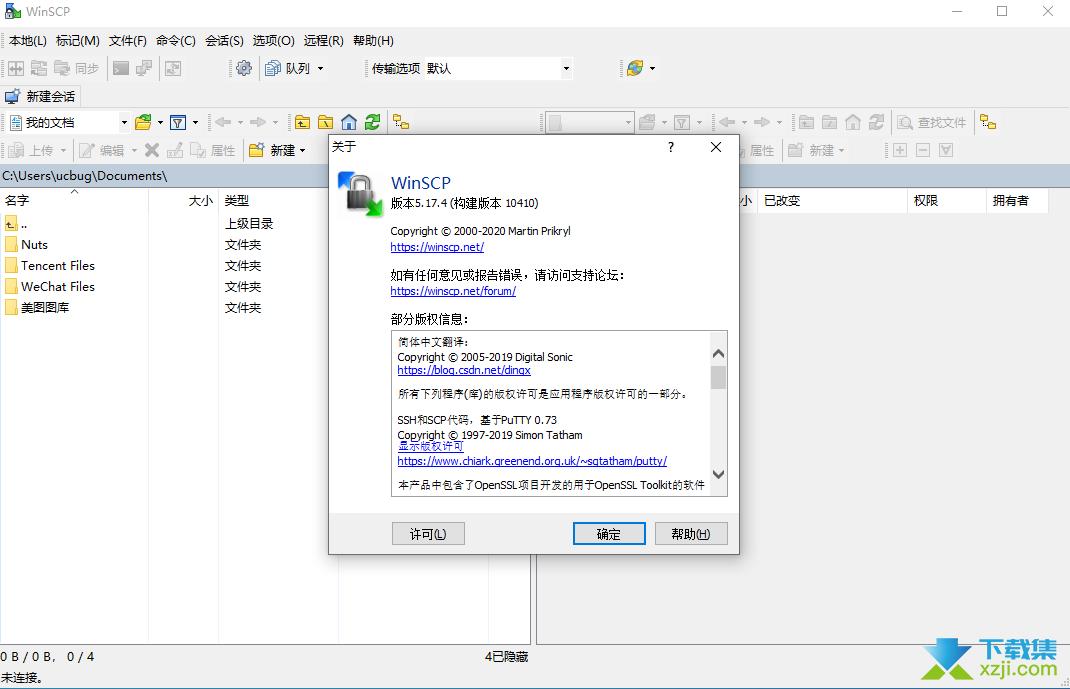 WinSCP版本界面