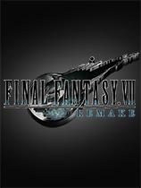 《最终幻想7重制版》免安装中文版