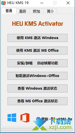 HEU KMS Activator界面
