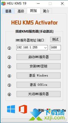 HEU KMS Activator界面2