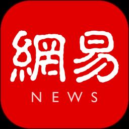 网易新闻 67.1 安卓版