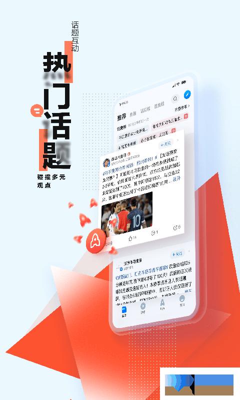 腾讯新闻界面3