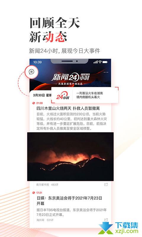 凤凰新闻界面1