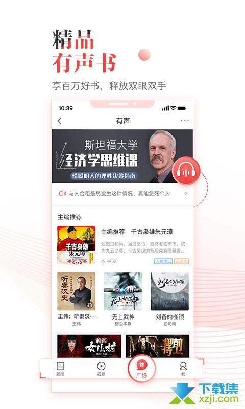 凤凰新闻界面3