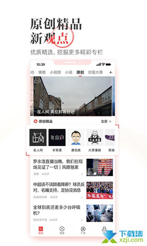 凤凰新闻界面2