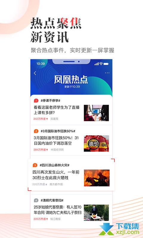 凤凰新闻界面