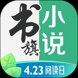 书旗小说 11.1.1.109 安卓版