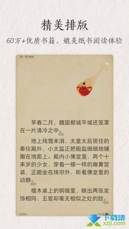 华为阅读界面3