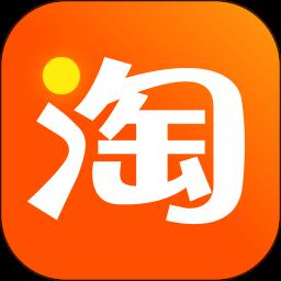 手机淘宝 9.9.1 安卓版