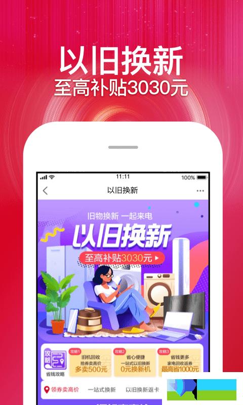 苏宁易购界面3