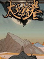 太吾绘卷破解版下载-太吾绘卷v20200426中文Steam版