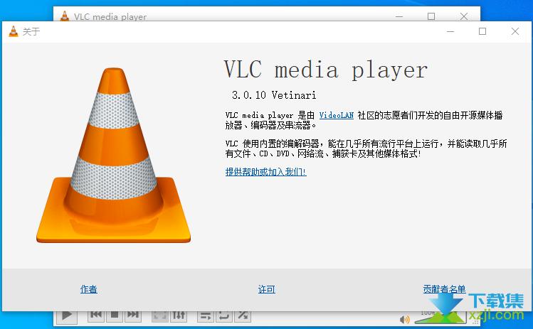 VLC Media Player版本界面