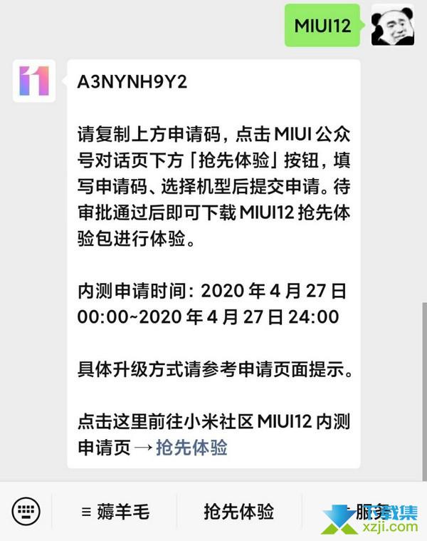 小米MIUI12系统内测资格怎么申请