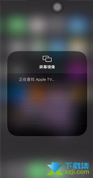 iPhone9手机投屏功能在哪