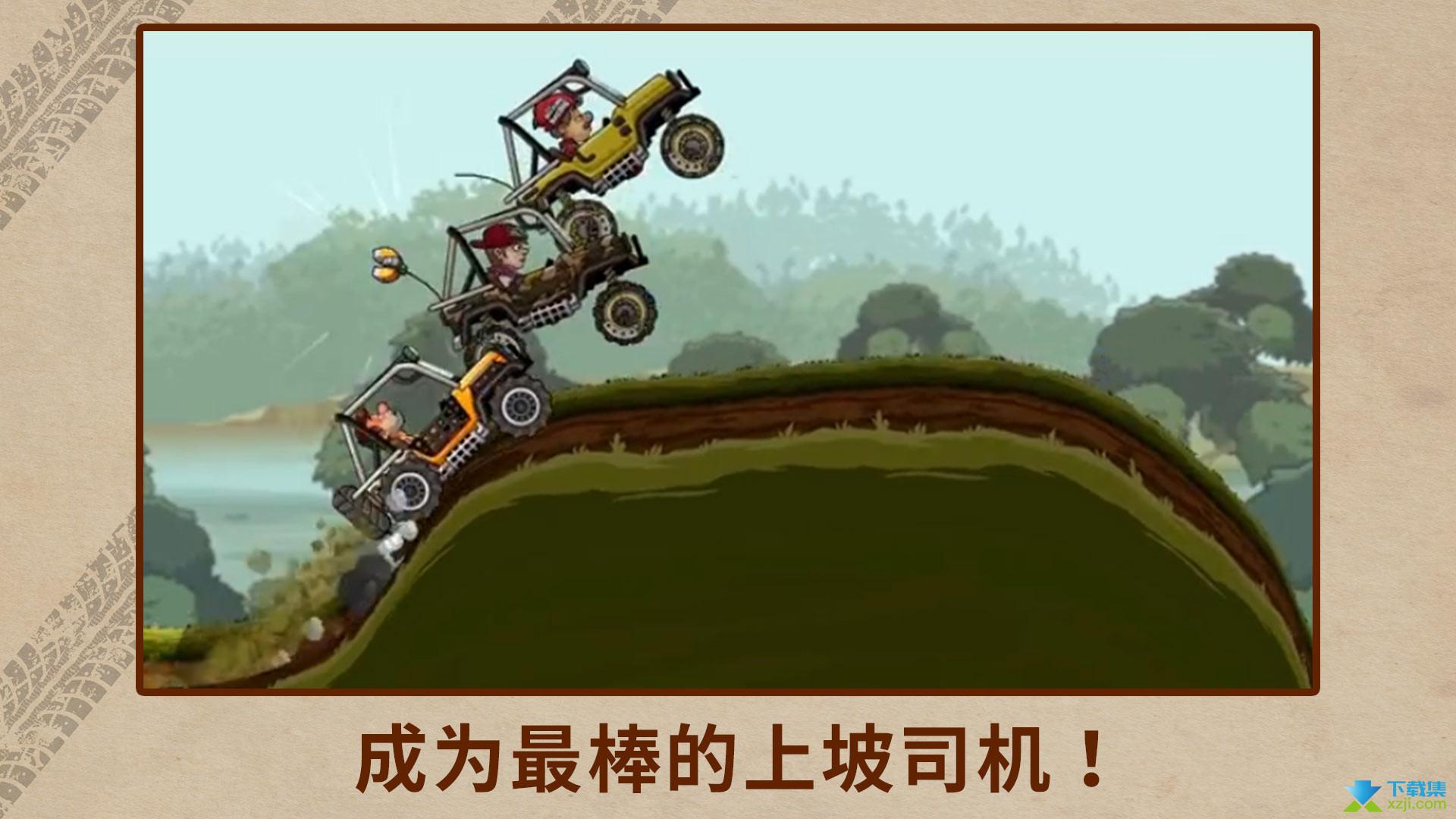 登山赛车2界面3