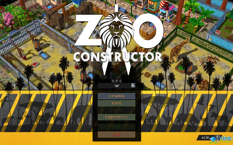 动物园建设者界面