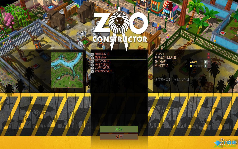 动物园建设者界面2