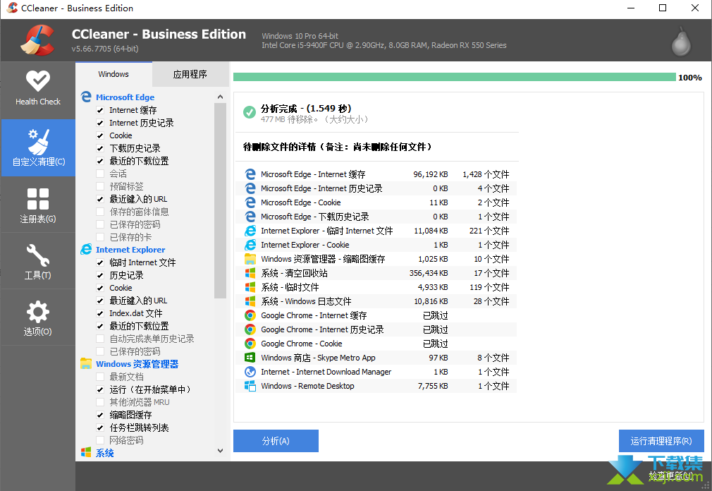 CCleaner Business Edition界面1