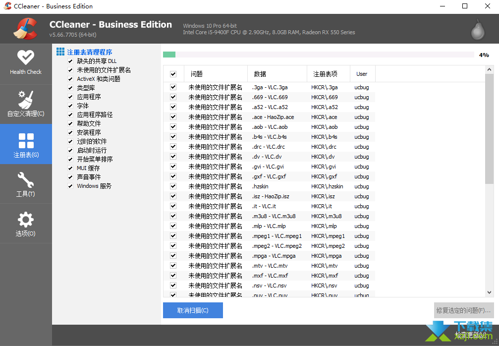 CCleaner Business Edition界面