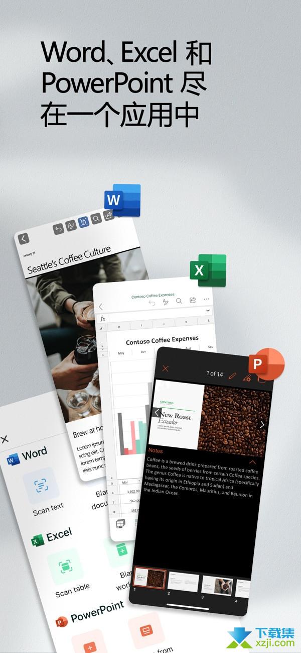 微软office手机版界面2