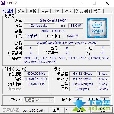 CPU-Z界面