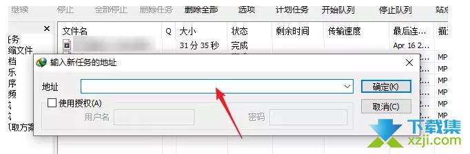 怎么使用IDM下载器下载音乐文件